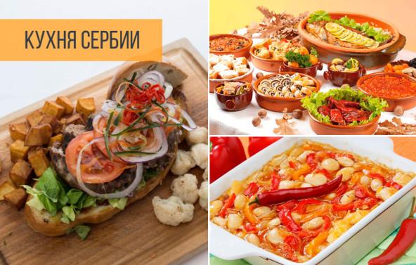 Сербская кухня.
