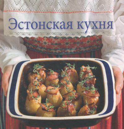 Эстонская кухня.