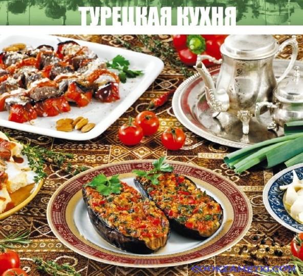 Турецкая кухня.
