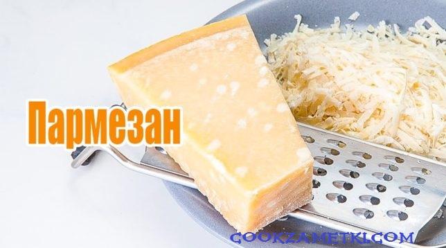 Рецепт сыра Пармезан.