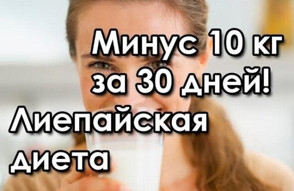"""Строгая """"лиепайская диета"""" для похудения на 10 кг"""