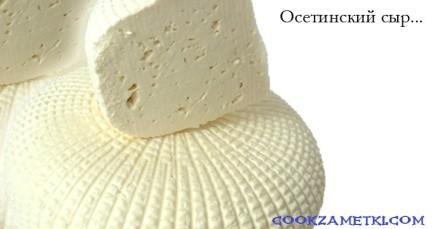 Рецепт Осетинского сыра.