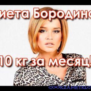 Диета Бородиной для похудения на 10 кг.