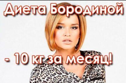 Диета Бородиной для похудения на 10 кг