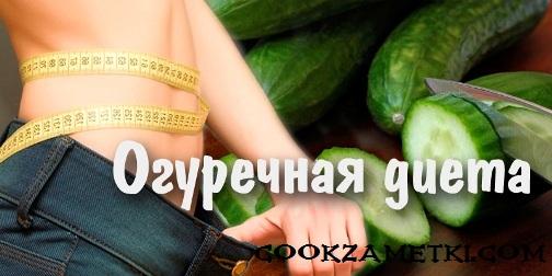 ogurechnaya-dieta2