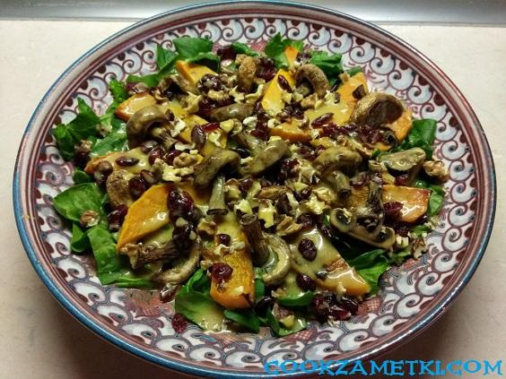 Салат со шпинатом, тыквой и шампиньонами.