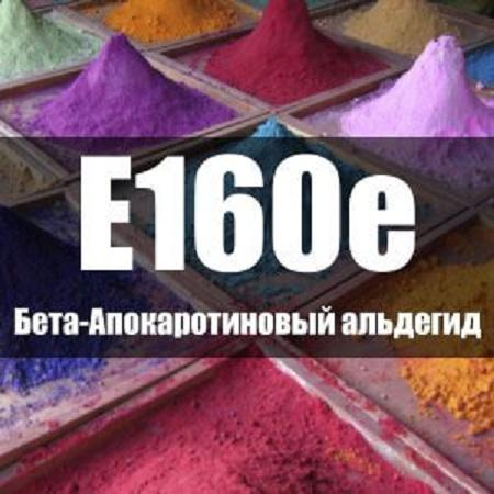 Е160Е