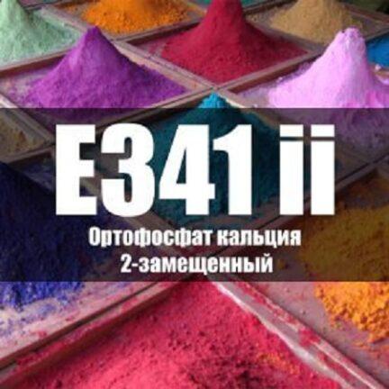Е341II