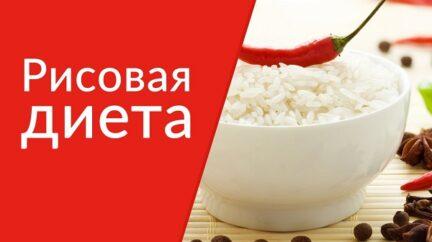 Рисовая диета для похудения на 3, 7 и 9 дней