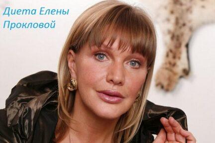 Диета Елены Прокловой